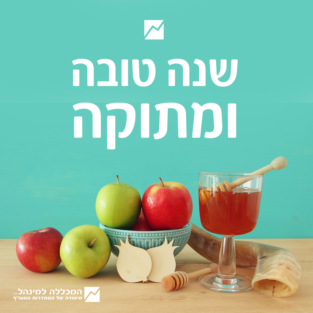 המכללה למינהל מאחלת חג שמח ושנה טובה לכל בית ישראל